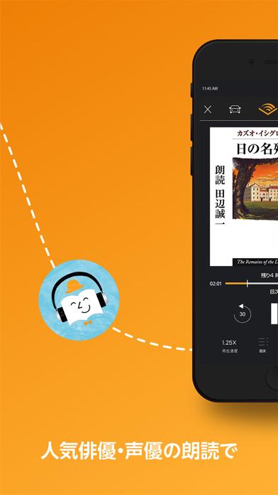 Amazonオーディオブック - オーディブル ScreenShot7