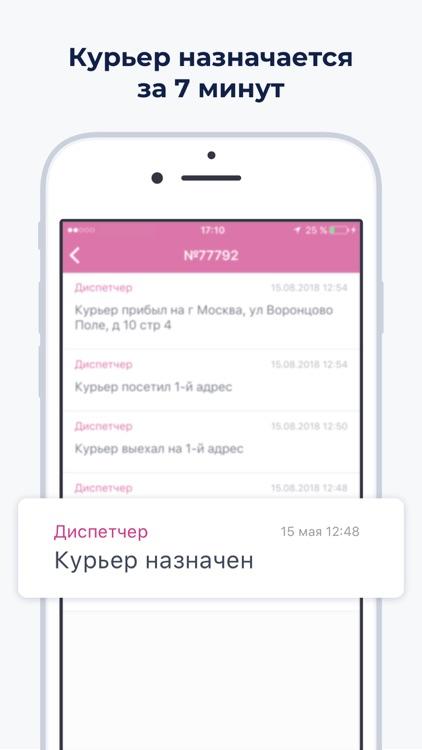 Курьерская служба Dostavista screenshot-3