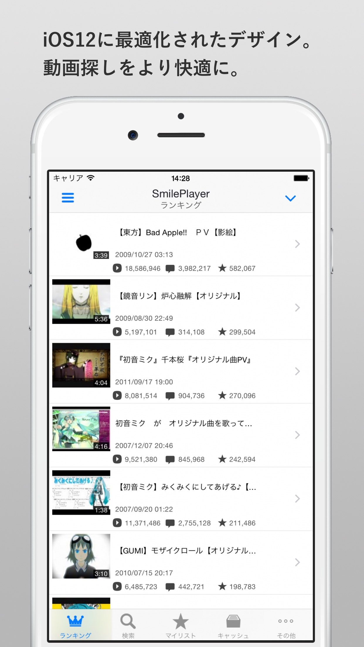 SmilePlayer2 for niconico Screenshot