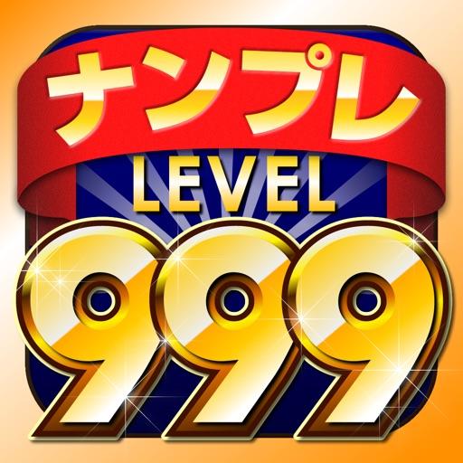 ナンプレ Lv999 最強のナンプレ