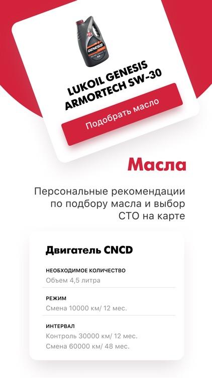 АЗС ЛУКОЙЛ screenshot-6