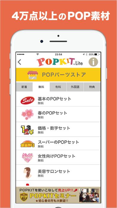 POPKIT Lite - お店のPOPをカンタン作成!のおすすめ画像5
