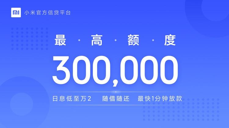 小米借条-贷款借钱平台