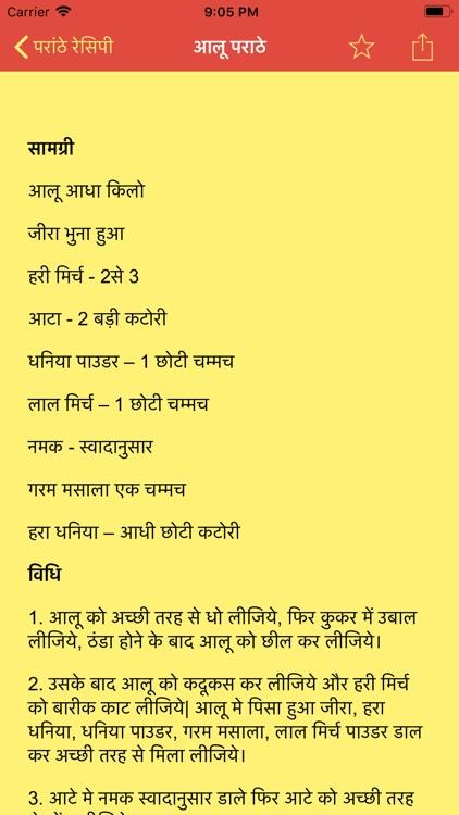 Veg Recipe in Hindi screenshot-3