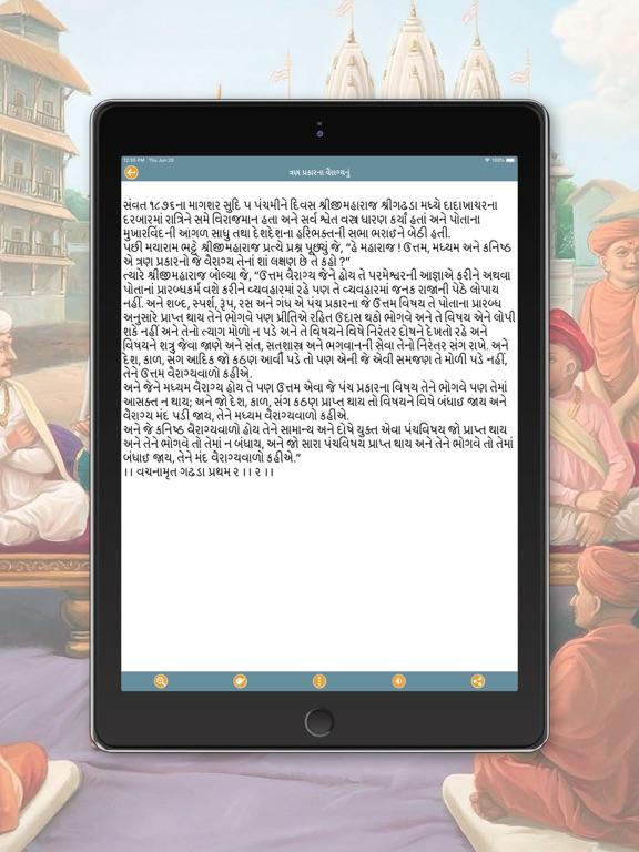 Vachanamrut in Gujarati screenshot 4