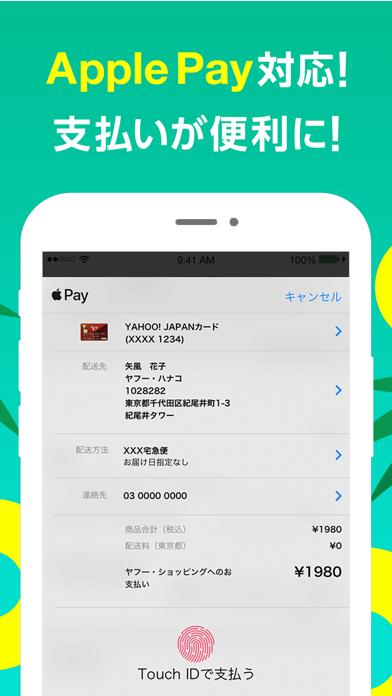 Yahoo!ショッピングのおすすめ画像4