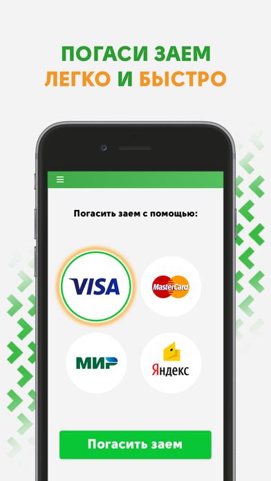 CashU - займы онлайнСкриншоты 3