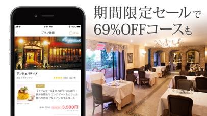 レストランを簡単予約!一休.comレストランのおすすめ画像2