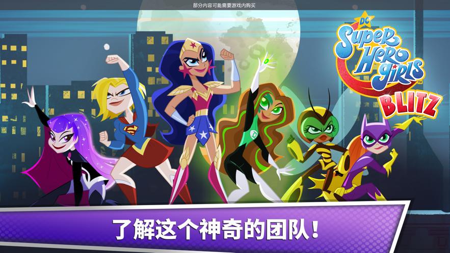 DC Super Hero Girls Blitz-9