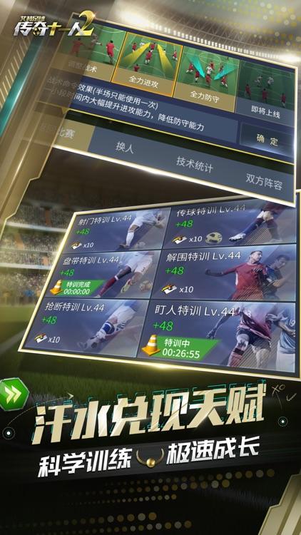 传奇十一人2:竖屏传奇足球经理手游 screenshot-4