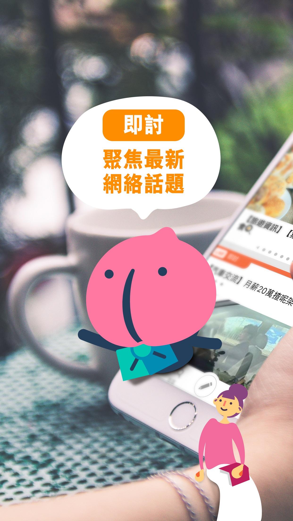 香討 - discuss.com.hk 香港討論區 Screenshot