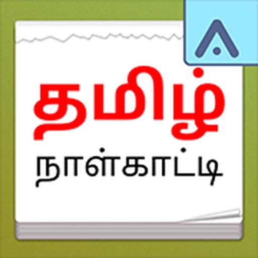 Tamil Daily Calendar.Tamil Calendar 2019 By Www Ajaxmediatech Com