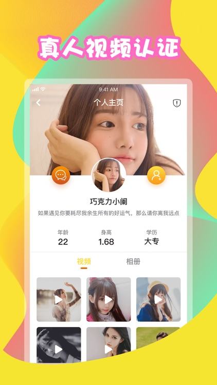 花心-美女帅哥视频社交平台 screenshot-3