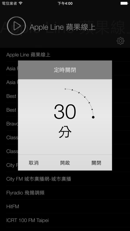 Radio.tw - Taiwan Online Radio screenshot-4
