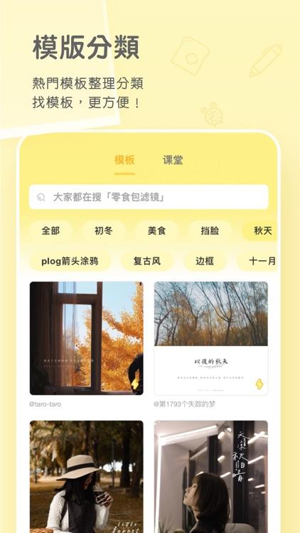 黃油相機 - Plog記錄日常 screenshot-3