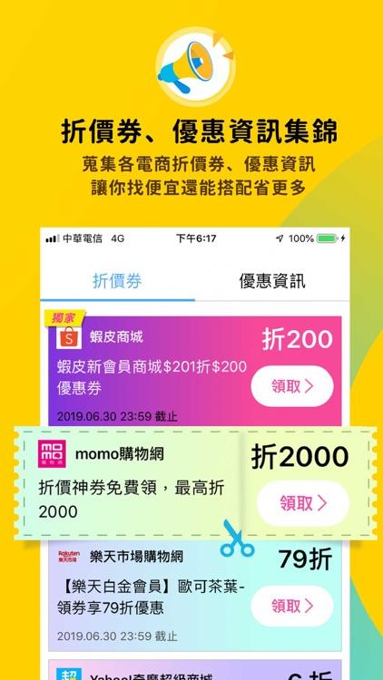 飛比價格 - 購物拍賣比價找便宜 screenshot-7