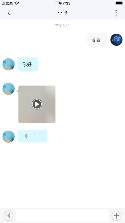 起点-聊天交友 screenshot-3