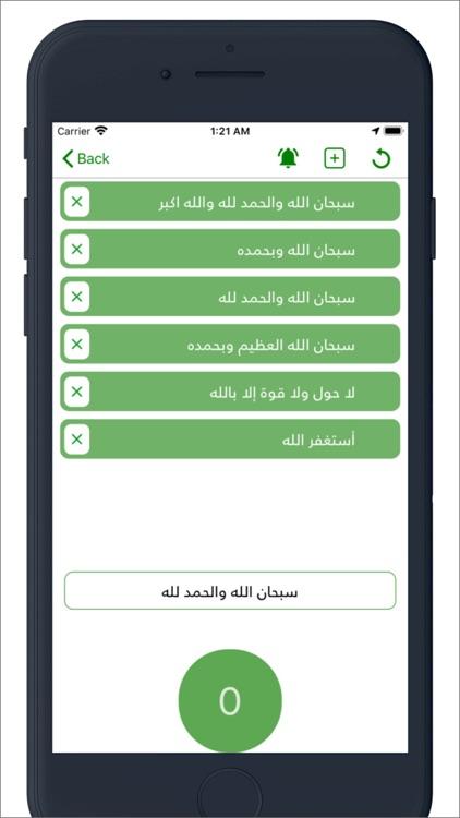 مسلم بلس : القران بدون انترنت screenshot-9