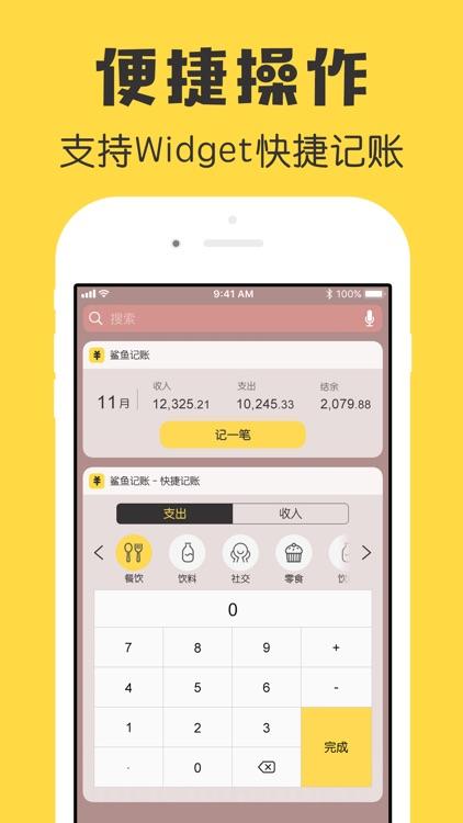 鲨鱼记账本Pro-管家理财必备工具 screenshot-4