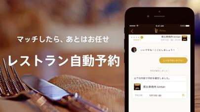 Dine(ダイン):デートにコミットするデーティングアプリ ScreenShot1