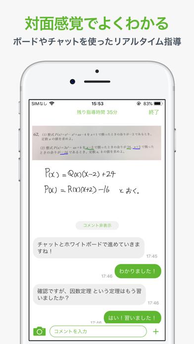 manabo - 24時間質問できる勉強アプリのおすすめ画像3