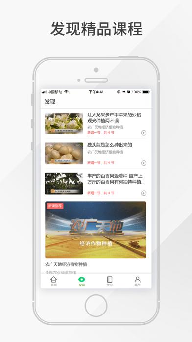 新农学堂 screenshot 2
