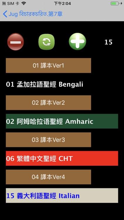Bengali Audio Bible 孟加拉语圣经 screenshot-4