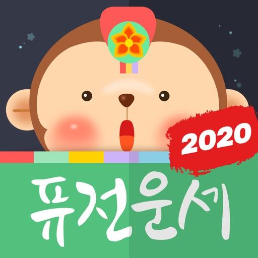 2020 퓨전운세