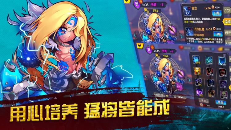 乱三国-三国RPG策略卡牌游戏 screenshot-3