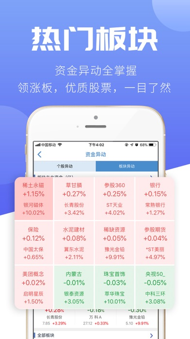 Screenshot for 汇炒股 in China App Store