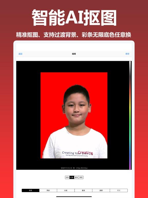 My ID photo & passport photo screenshot 5