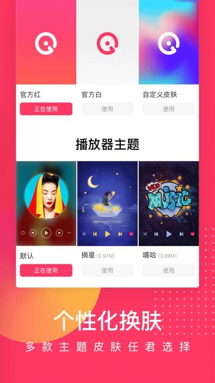 爱听-高品质音乐畅快听 screenshot-3