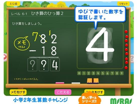 小2算数チャレンジ 楽しく学べる算数シリーズのおすすめ画像3