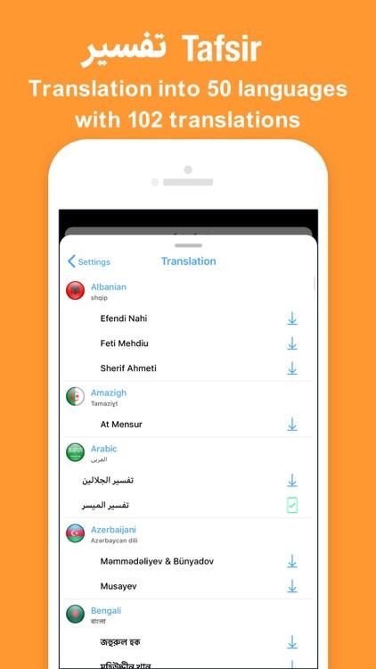 صلاتي الاذان قران +اذان azan screenshot-9