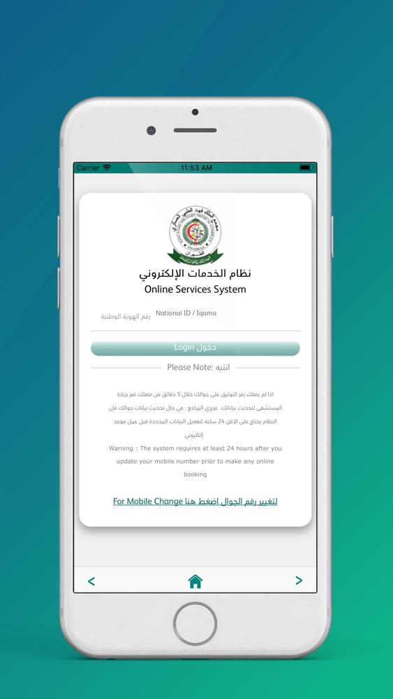 مجمع الملك فهد الطبي العسكري App For Iphone Free Download مجمع الملك فهد الطبي العسكري For Iphone At Apppure