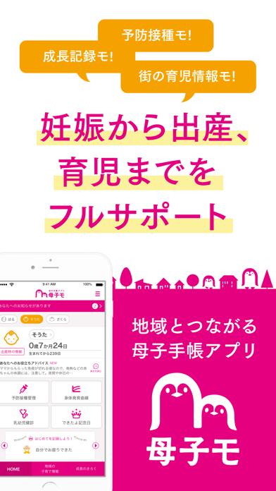 母子手帳アプリ 母子モ ~電子母子手帳~のおすすめ画像1