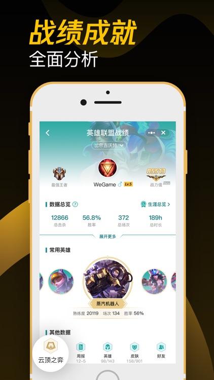 掌上WeGame-英雄联盟云顶之弈 screenshot-5