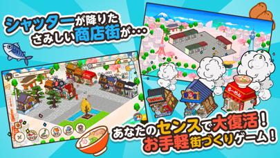 ハコハコ!商店街 screenshot1