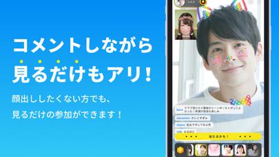 SUGAR - 憧れのあの人と電話できるライブ配信アプリのおすすめ画像4
