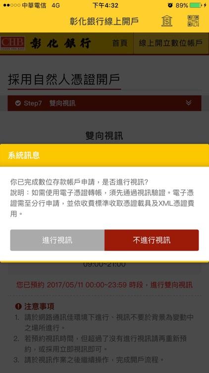 彰銀線上開戶 screenshot-3