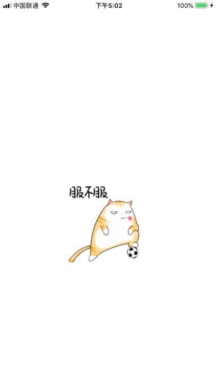 小喵足球 screenshot-0
