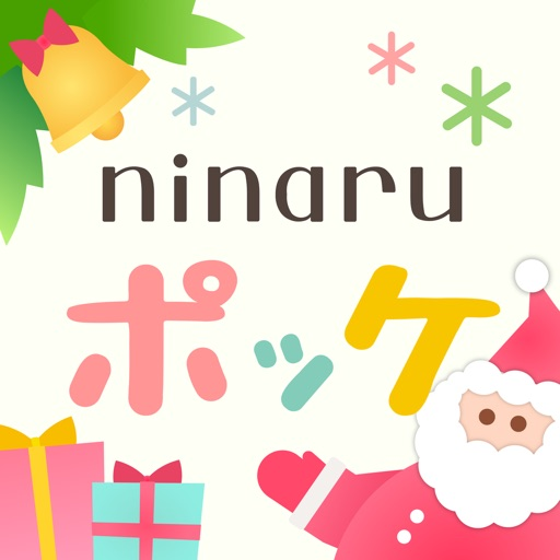 ninaruポッケ-育児の漫画や子育てのアプリ