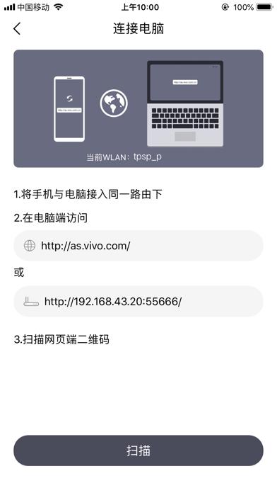 下载 互传 – vivo官方换机工具 为 PC