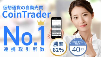 CoinTrader-コイントレーダー-仮想通貨の自動売買 ScreenShot0