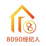 8090经纪人