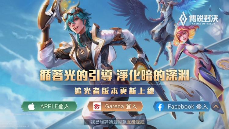 Garena 傳說對決:魔法棋全新登場 screenshot-0