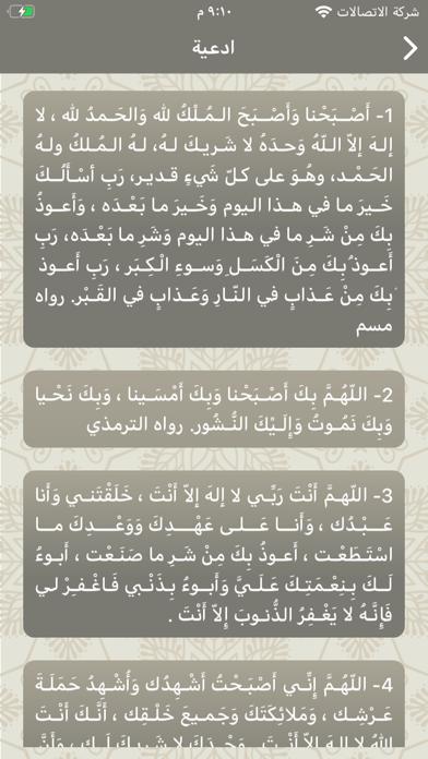سورة الكهف alkahfلقطة شاشة4