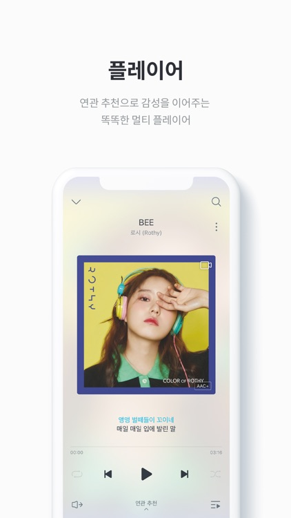 지니 뮤직 - genie screenshot-5