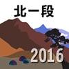 北一段縱走2016 - iPhoneアプリ
