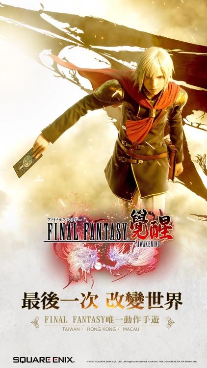 FINAL FANTASY最終幻想:覺醒 screenshot-0